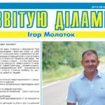 Ігор Молоток – що обіцяє народний депутат в своїй програмі
