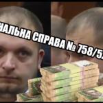 Артем Семеніхін роками покриває розкрадання міського бюджету Конотопу — блогер